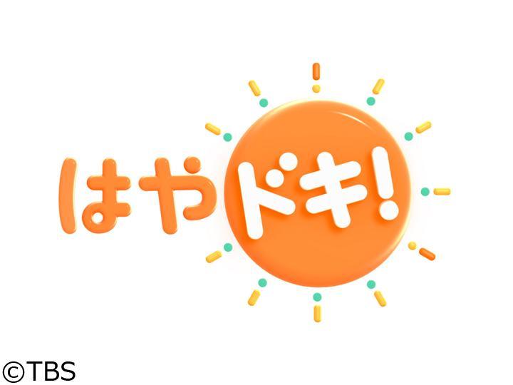 テレビ 番組 表 広島