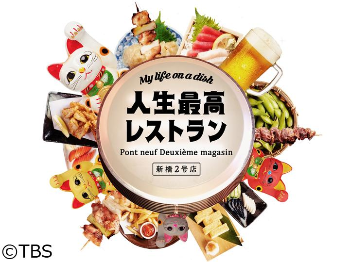 の 北海道 今日 テレビ 番組 表
