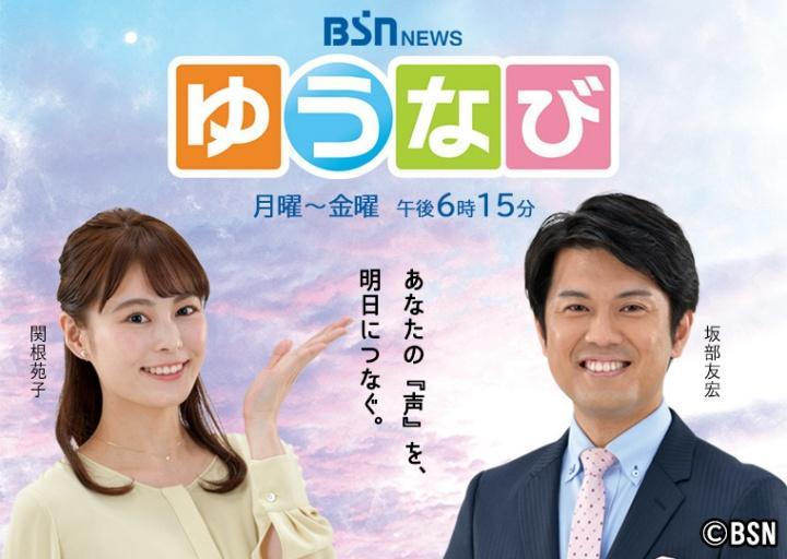 ニュース 速報 bsn BSニュース